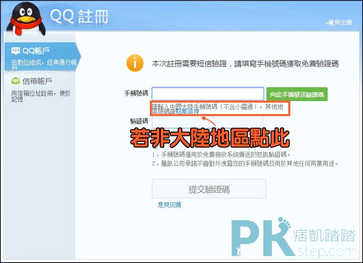 QQ帳戶註冊教學2