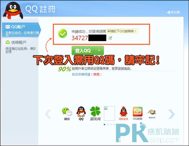 QQ帳戶註冊教學3