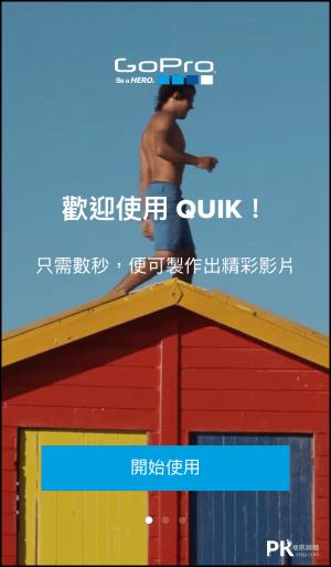 Quik影片製作App教學1