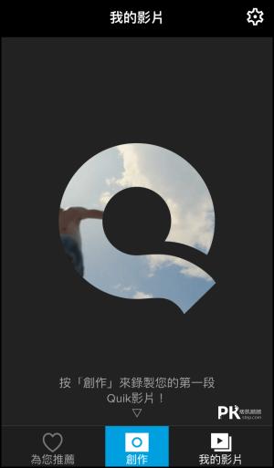 Quik影片製作App教學2