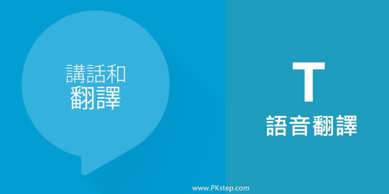用說的《語音翻譯App》推薦~即時自動翻成多國語言「唸」給你聽(Android、iOS)