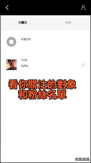 VSCO App教學15
