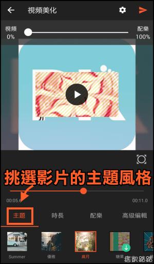 VideoShow樂秀App教學3