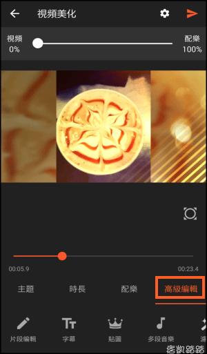VideoShow樂秀App教學5