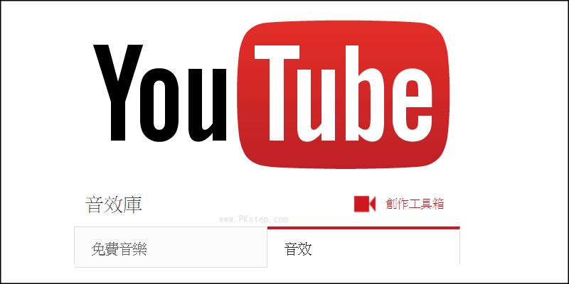YouTube音效庫-各種音樂、背景配樂、音效素材免費下載,合法授權使用