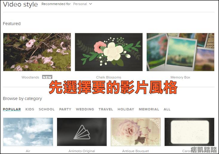 animoto影片線上編輯軟體1