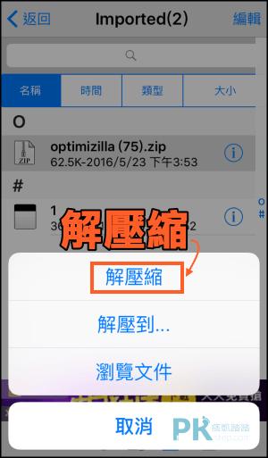 ios壓縮App1