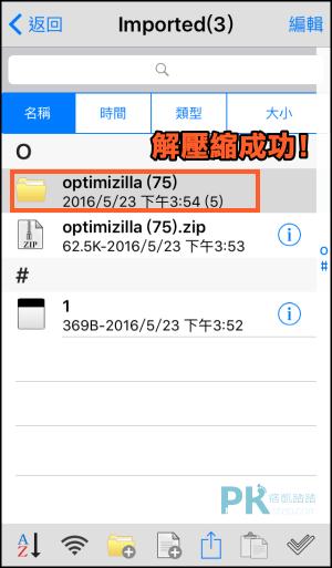 ios壓縮App2