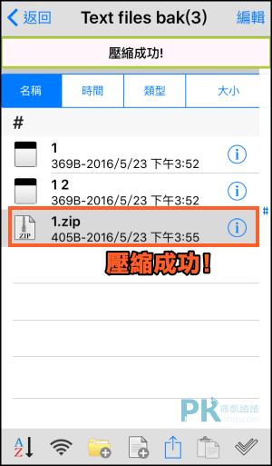 ios壓縮App4