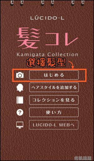 kamicolle變髮App1
