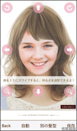 kamicolle變髮App4