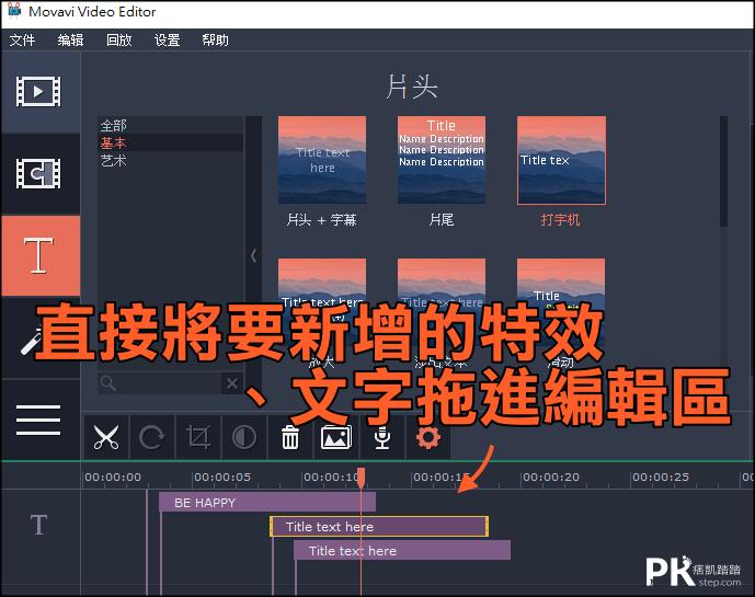 movavi video editor 中文 破解 版