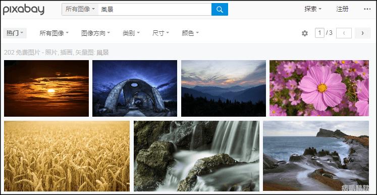 pixabay免費圖片下載2