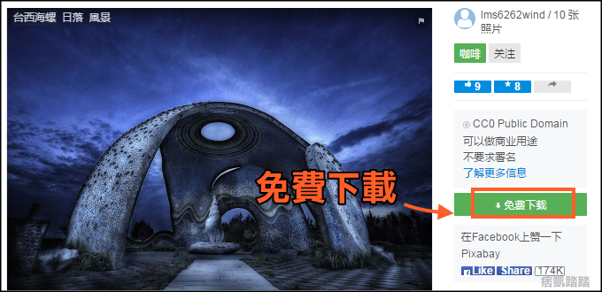 pixabay免費圖片下載3