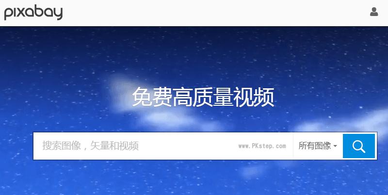 Pixabay免費圖庫、視頻素材下載網站!高清晰度,CC0授權可自由使用。