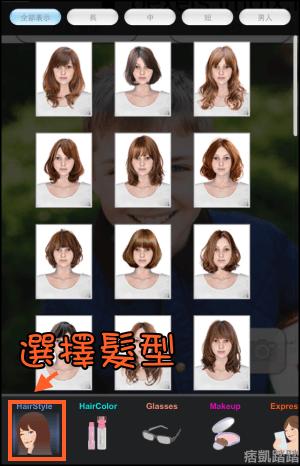 simfront變髮App教學3
