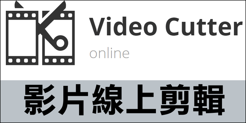 【免安裝軟體】Online Video Cutter線上影片剪輯網站!裁切視頻工具教學。
