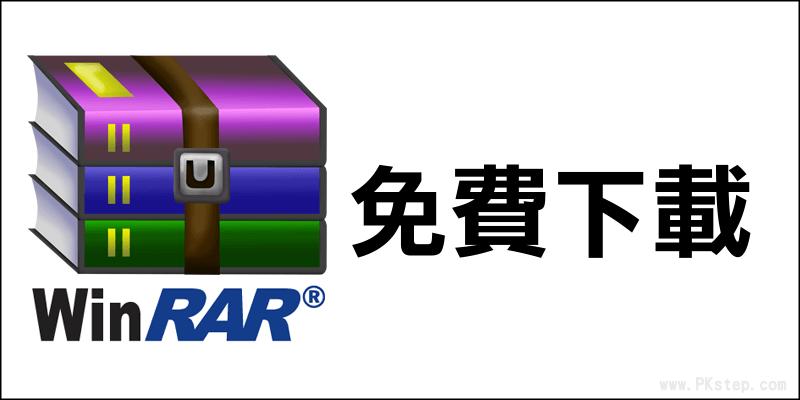 winrar free download