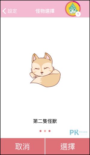 哈拉Money 記帳App10