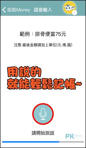 哈拉Money 記帳App2