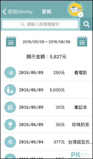 哈拉Money 記帳App4