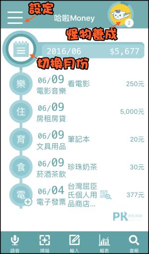 哈拉Money 記帳App7