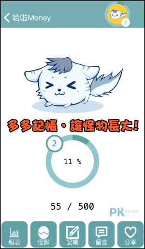 哈拉Money 記帳App8