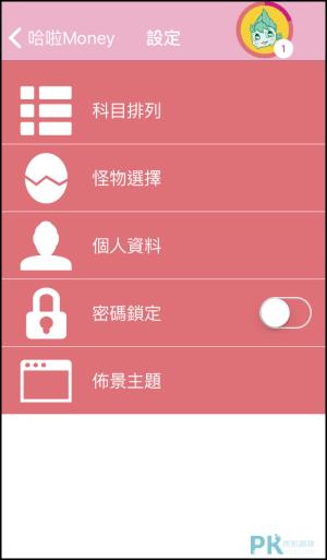哈拉Money 記帳App9