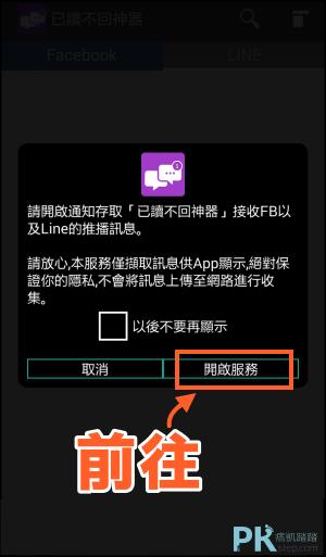 已讀不回神器App1