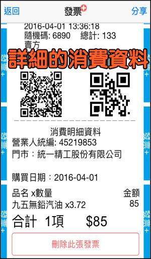 發票掃描對獎App2