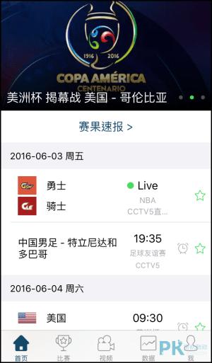 A直播App下載2