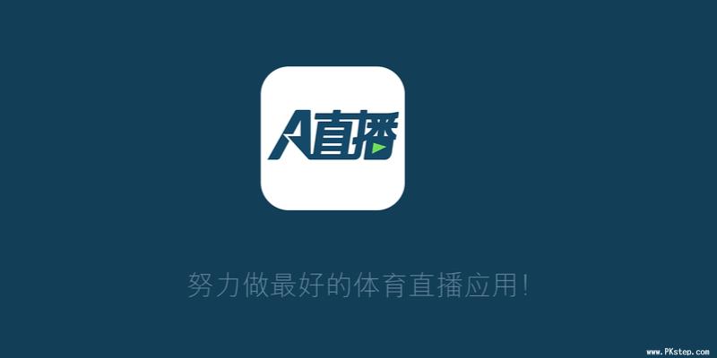 免費下載【A直播App】手機看運動賽事轉播:籃球.棒球…(Android、iOS)