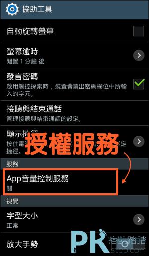 App音量控制2