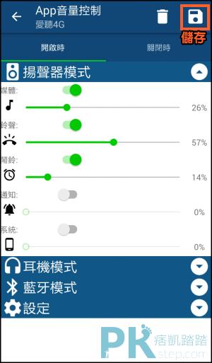 App音量控制4