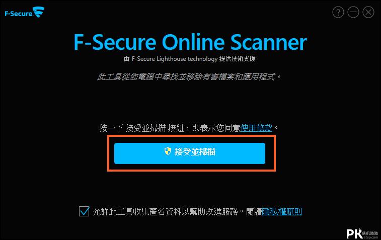 F-Secure線上掃毒2