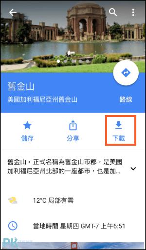 Google離線地圖教學3