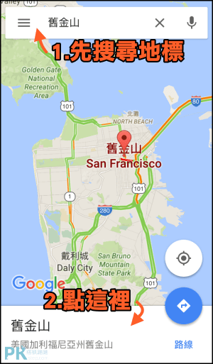 Google離線地圖教學4