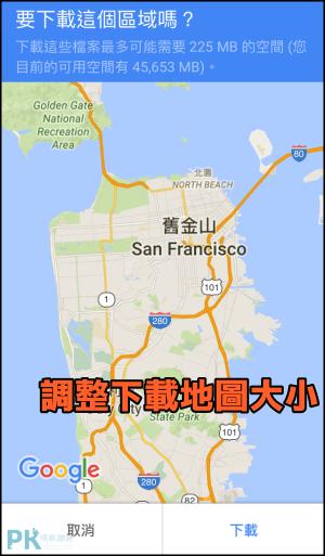 Google離線地圖教學5