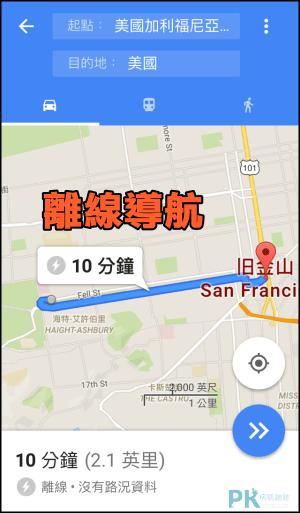 Google離線地圖教學8