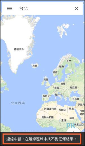Google離線地圖教學9