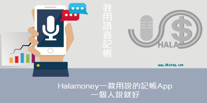 HALA Money App