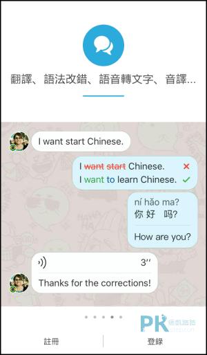 推薦《HelloTalk免費學外語App》和外國人聊天~交換語言&共同學習
