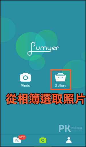 Lumyer照片動畫App2