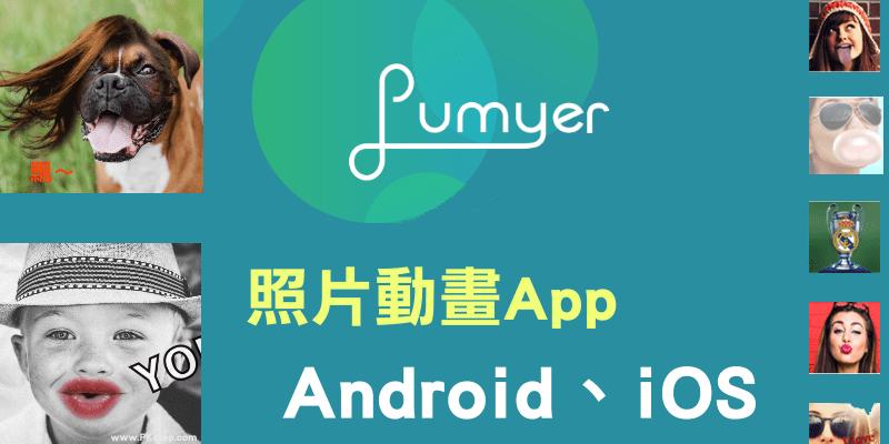 Lumyer App