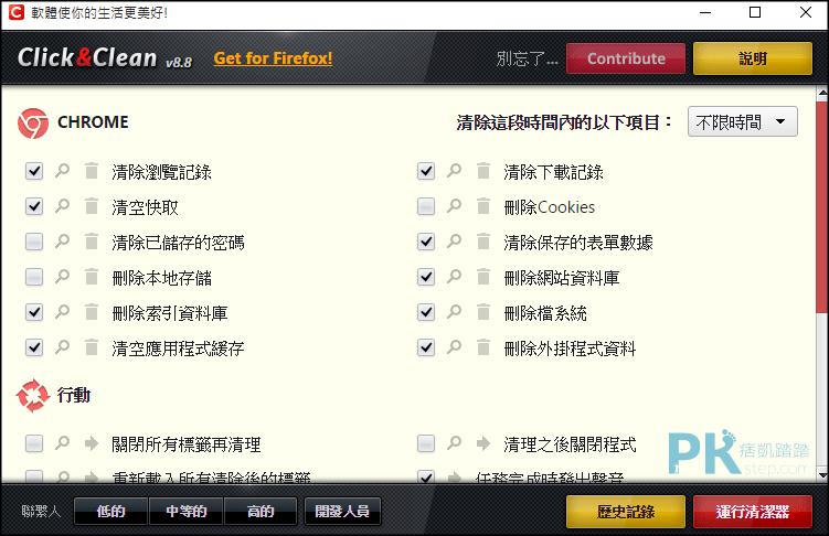clickclean瀏覽器清除工具5