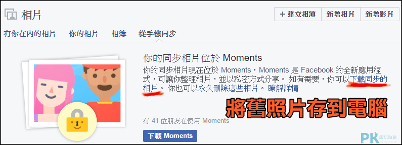 fb mements教學12