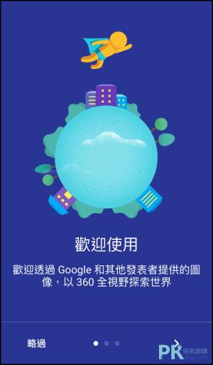 google360度環景拍攝教學1