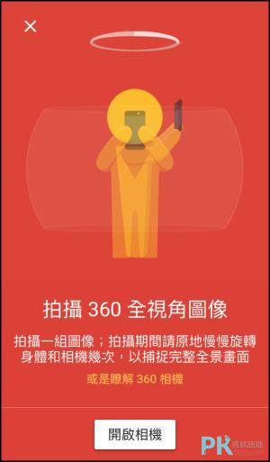 google360度環景拍攝教學2