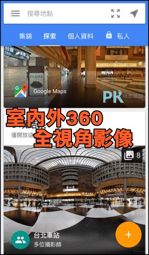 google360度環景拍攝教學4