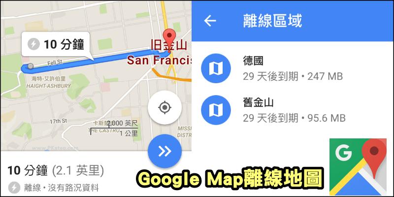 googlemap_offline